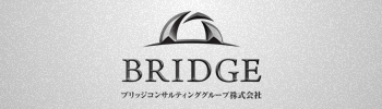 株式会社BridgeConsulting