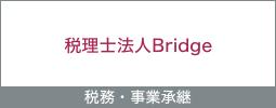 税理士法人Bridge東京