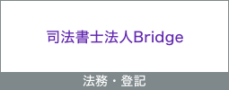税理士法人Bridge大阪