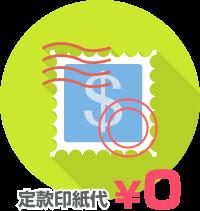 定款印紙代0円