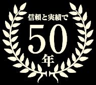 信頼と実績で50年